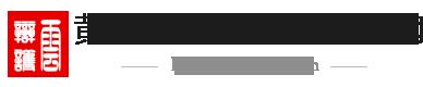 云顶国际游戏_云顶国际游戏_刑事犯罪辩护_控告诉讼辩护律师_云顶国际游戏律师团队