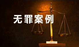 云安无罪案例 | 某公司实际控
