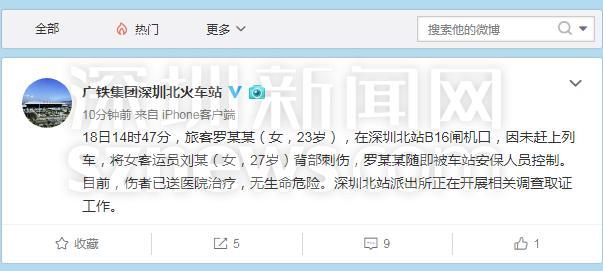云顶国际游戏律师接受深圳新闻网采访:乘客捅伤检票员,法律不会坐视不管
