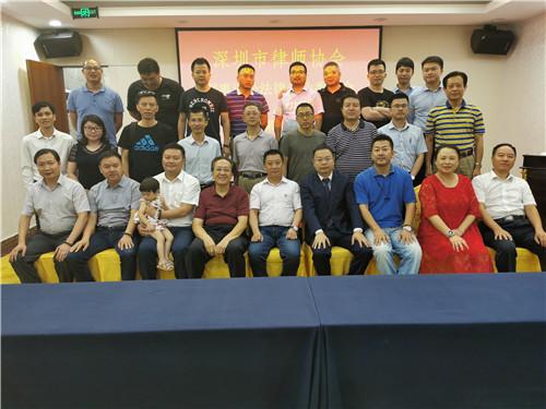 深圳市律师协会刑事诉讼法律专业委员会2019年第二次全委会圆满落幕