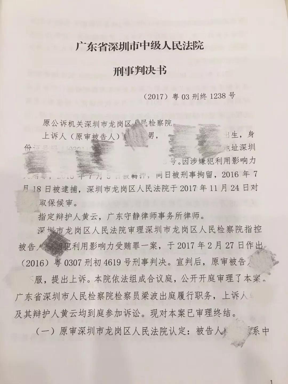 云顶国际游戏律师刑事辩护网