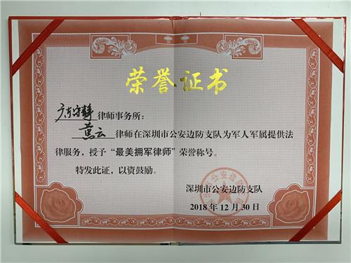 """云顶国际游戏律师被授予""""最美拥"""
