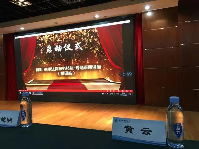 云顶国际游戏律师参加深圳律协巡回讲座 与同行分享《刑事辩护基本技能》