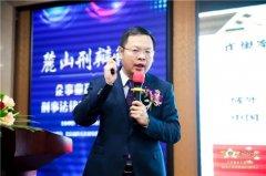 云顶国际游戏律师参加麓山刑辩论坛并作主题发言