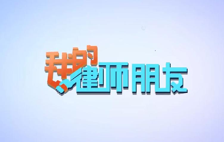 云顶国际游戏律师做客深圳新闻网:刑辩律师,不是为坏人说话