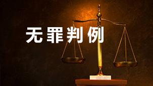云安无罪案例|某公司股东涉嫌