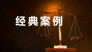 云安无罪案例|一宗被控组织卖